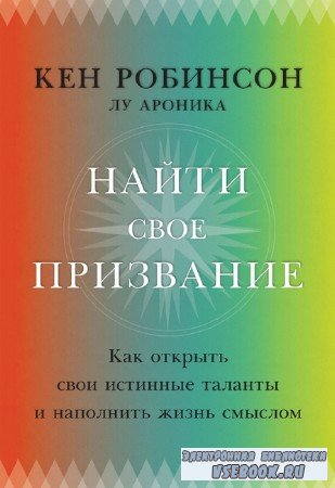 Кен Робинсон, Лу Ароники - Найти свое призвание