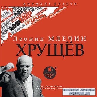 Млечин Леонид - Хрущев (Аудиокнига)