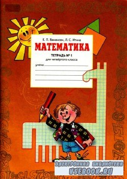 Математика. Тетрадь №1 для 4-го класса.
