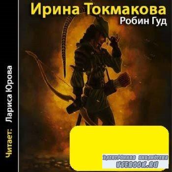 Токмакова И. -  Робинг гуд (аудиокнига)