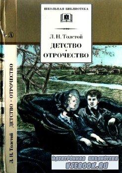 Толстой Лев - Детство. Отрочество