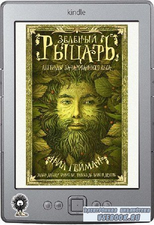 Датлоу Эллен, Виндлинг Терри (составители) - Зеленый рыцарь. Легенды Зачаро ...