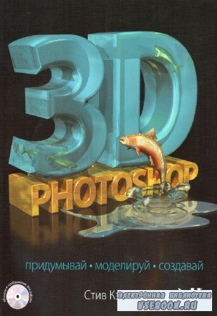 Стив Кэплин - 3D Photoshop (+CD)