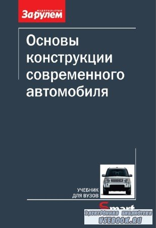 А.М. Иванов, А.Н. Солнцев - Основы конструкции современного автомобиля