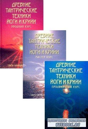 Свами Сарасвати - Древние тантрические техники йоги и крийи. В 3-х томах
