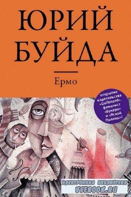 Буйда Юрий - Ермо (Аудиокнига)