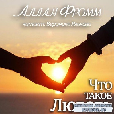 Фромм Аллан - Что такое Любовь (Аудиокнига)