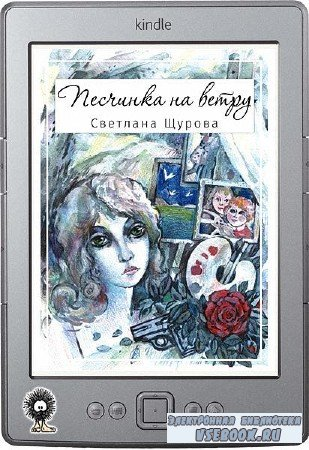 Щурова Светлана - Песчинка на ветру