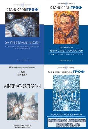 Эми Минделл, Станислав Гроф - Трансперсональная психология. Сборник (4 книги)