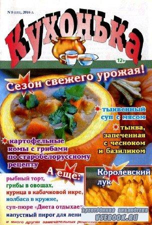 Кухонька №9 2016