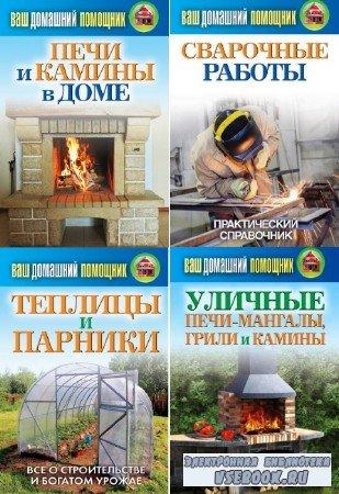 Сергей Кашин, Олег Нестеров - Ваш домашний помощник. Сборник (5 книг)