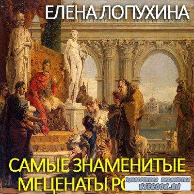 Лопухина Елена - Самые знаменитые меценаты России (Аудиокнига)