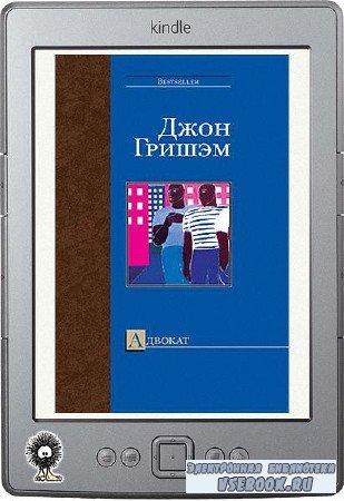 Гришэм Джон - Адвокат