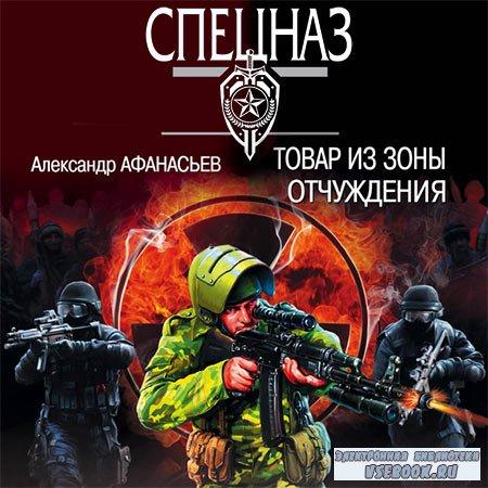 Афанасьев Александр - Товар из зоны отчуждения  (Аудиокнига)