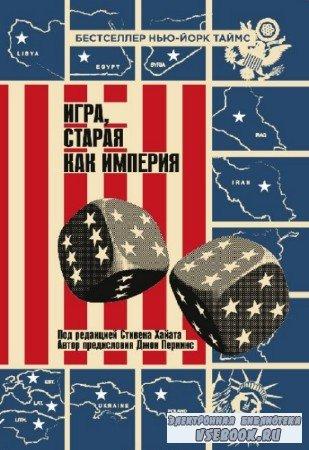 Cтивен Хайат, Джон Перкинс - Игра, старая как империя
