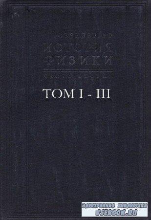 Фердинанд Розенбергер - История физики. В 3-х томах