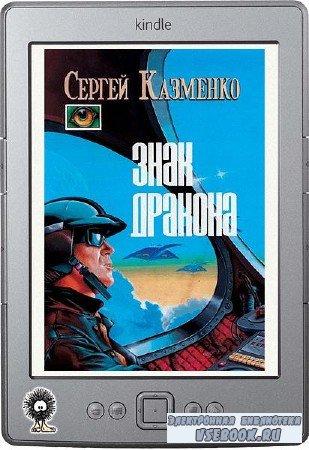 Казменко Сергей - Знак Дракона (сборник)