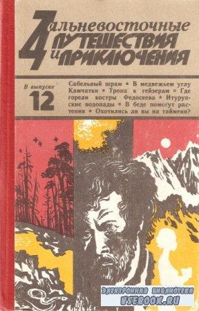Ковтун В. (сост.). Дальневосточные путешествия и приключения. Выпуск 12