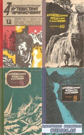 Серия Дальневосточные путешествия и приключения (6 томов)