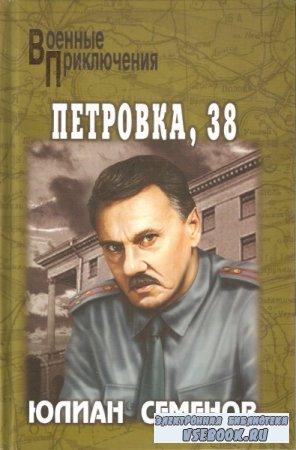 Юлиан Семенов. Петровка, 38. Огарева, 6
