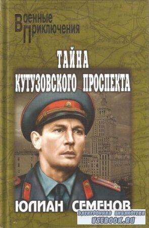 Юлиан Семенов. Тайна Кутузовского проспекта