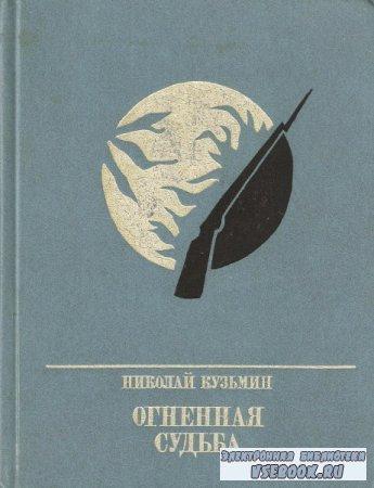 Николай Кузьмин. Огненная судьба. Повесть о Сергее Лазо