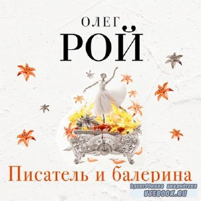 Рой Олег - Писатель и балерина (Аудиокнига)