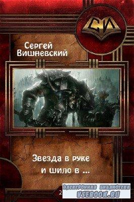 Вишневский Сергей - Звезда в руке и шило в ... (Аудиокнига)