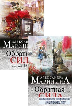 Александра Маринина - Обратная сила. В 2-х томах