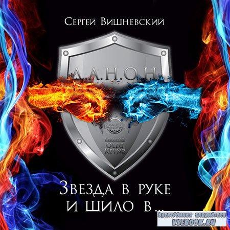 Вишневский Сергей - «Звезда в руке и шило в ...»  (Аудиокнига)