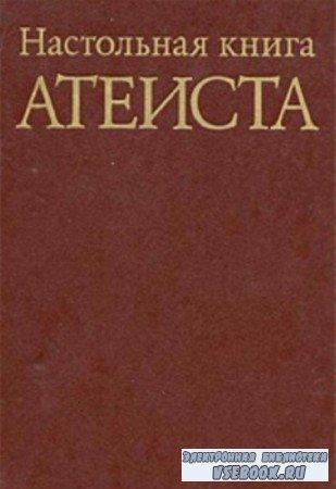 Сергей Сказкин - Настольная книга атеиста