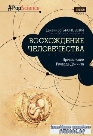 Джейкоб Броновски - Восхождение человечества. Предисловие Ричарда Докинза
