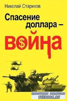 Стариков Николай - Спасение доллара - война (Аудиокнига)