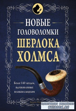Джон Ватсон - Новые головоломки Шерлока Холмса