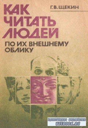 Г.В. Щекин - Как читать людей по их внешнему облику