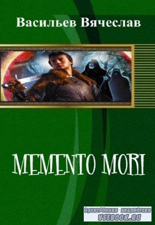 Вячеслав Васильев - Memento mori
