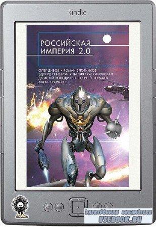 Володихин Дмитрий, Чекмаев Сергей (составители) - Российская империя 2.0 (с ...