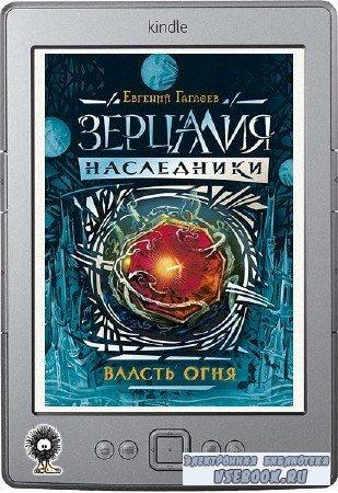 Гаглоев Евгений - Власть огня
