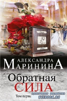 Маринина Александра - Обратная сила. Том 1. 1842–1919 (Аудиокнига)