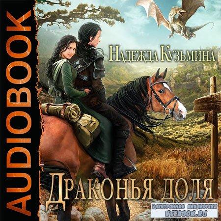 Кузьмина Надежда - Драконья доля  (Аудиокнига)