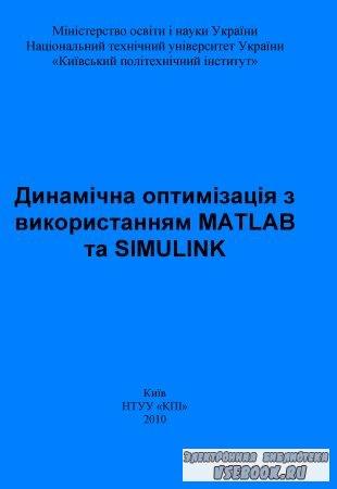 Динамічна оптимізація з використанням MATLAB та SIMULINK
