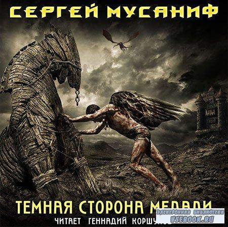 Мусаниф Сергей - Темная сторона медали  (Аудиокнига)