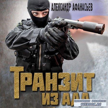 Афанасьев Александр - Транзит из ада  (Аудиокнига)