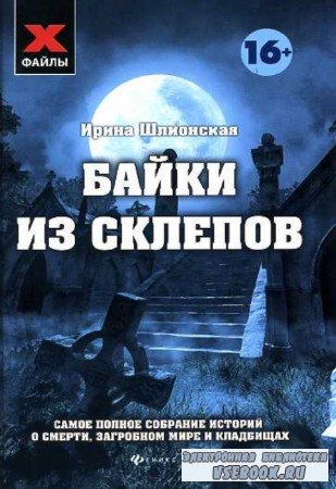 Ирина Шлионская - Байки из склепов