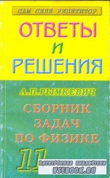 Афанасьев В.Н.- Подробный разбор заданий из задачника Рымкевич А.П. сборник задач по физике. 11 класс.