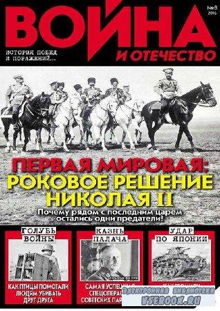 Война и отечество №8 - 2016