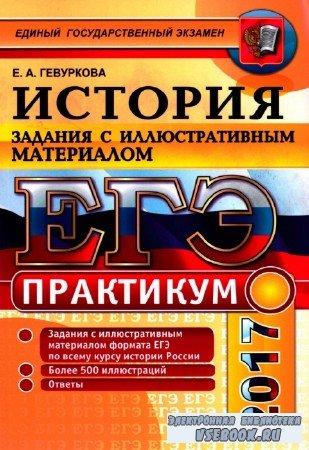 Е.А. Гевуркова - ЕГЭ. Практикум по истории России. Задания с иллюстративным материалом