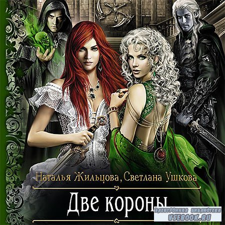 Жильцова Наталья, Ушкова Светлана  - Две короны  (Аудиокнига)