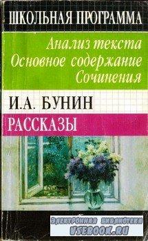 (сост.)  Е.М. Болдарева, А.В. Леденев -  И.А. Бунин. Рассказы: анализ текста. Основное содержание. Сочинения.
