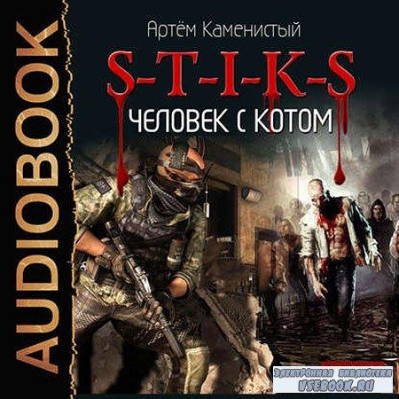 Каменистый Артем - S-T-I-K-S. Человек с котом  (Аудиокнига)